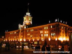 Административное-здание,Екатеринбург1