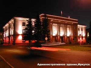 Административное-здание,Иркутск2