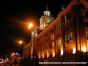 Административное-здание,-Екатеринбург