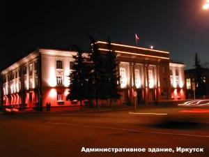 Административное-здание,-Иркутск