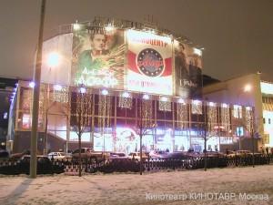 Кинотеатр-КИНОТАВР,-Москва,-Хан05
