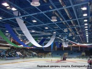 Ледовый-дворец-спорта,-Екатеринбург-2