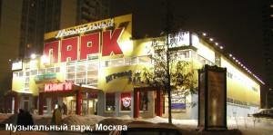 Музыкальный-парк,-Москва,-Иванов-2