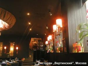 Ресторан-Вертинский,-Москва,-Якушин-38