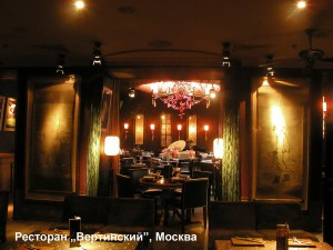 Ресторан-Вертинский,-Москва,-Якушин-43