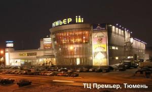 ТЦ-Премьер,-Тюмень_36