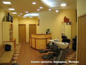 ЭВРЕДИКА-САЛОН-КРАСОТЫ,Москва2